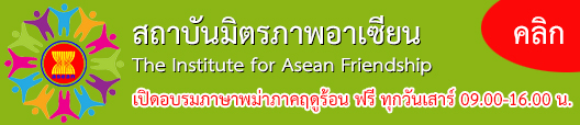 ʶҺѹ�Ե��Ҿ����¹ The Institute for Asean Friendship ����ûԮ���Ѻ������